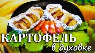 Картофель в духовке запеченный в фольге с салом и колбасой рецепт