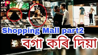 Shopping Mall Prank Part 2 || Funny Video || Prank in Assam|| Guwahati prank star