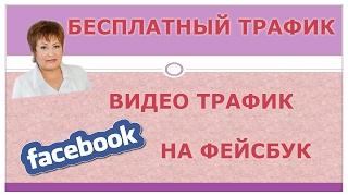 ☆Бесплатный трафик  Видео трафик на Фейсбук