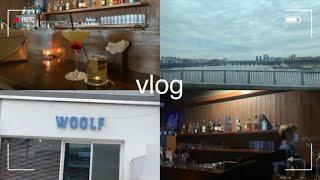 [VLOG] 서울 여행 브이로그 | 한남동 카페 | 울…