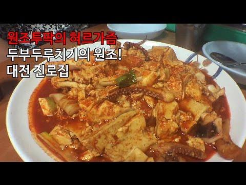 [혀르가즘] 대전에만 있다는 두부두루치기 대전 맛집 투어 Ep2 - 진로집 (KOREAN RESTAURANT)