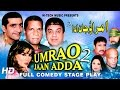 Download UMRAO JAAN ADDA 2 (FULL DRAMA) - ZAFRI KHAN & AMANAT CHAN - BEST PAKISTANI COMEDY STAGE DRAMA MP3 song and Music Video