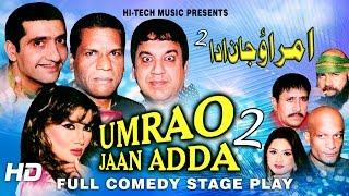 UMRAO JAAN ADDA 2 (FULL DRAMA) - BEST PAKISTANI COMEDY STAGE DRAMA