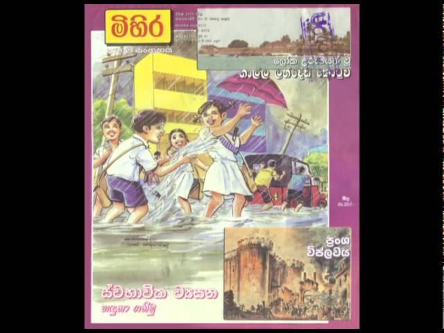 Jayathissa WMV