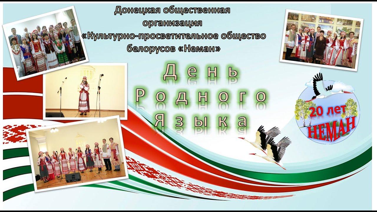 Донецкая общественная организация белорусов «Неман» - День родного языка 18.02.2021