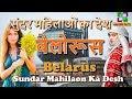 सुंदर महिलाओं का देश बेलोरूस // Belarus Sundar Mahilaon Ka Desh