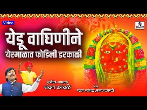 Yedu Waghinine Yermalyat Fodili Darkali - Balu Shinde - Devi Bhaktigeet - Sumeet Music