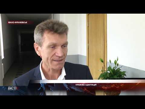 У Франківську розпочала роботу міжнародна правова конференція