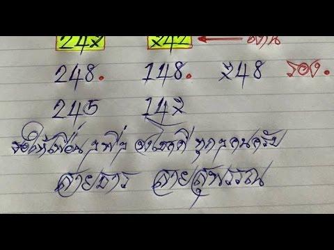 เลขเด็ดงวดนี้ สายธาร สายสุพรรณ 16/03/58
