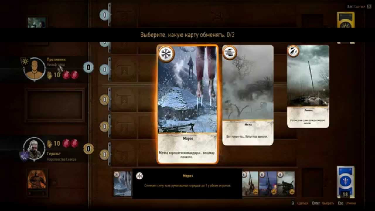Колода нильфгаарда (ориг. Nilfgaardian empire gwent deck ) — одна из пяти колод, доступных в мини-игре гвинт в игре ведьмак 3: дикая охота. Состоит.