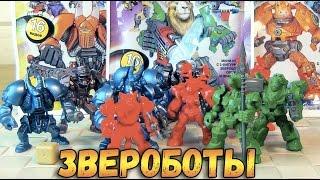 Звероботы - Звери Роботы - Роботы Звери - ЗвероРоботы - РобоЗвери и где они обитают :)