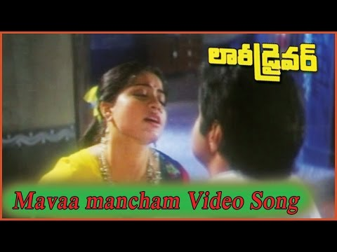 Mama Manchamekku Video Song || Lorry Driver Movie || Bala Krishna, Vijaya Shanthi