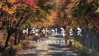 (여행하기좋은곳) 천안 독립기념관 단풍나무숲 길 , 2…