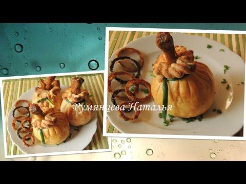 Куриные Голени в мешочке / Chiken's Shin In Dough Bag