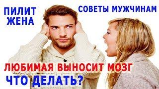 ★Почему жена ВЫНОСИТ МОЗГ. Что делать, когда жена постоянно пилит. Советы мужчинам