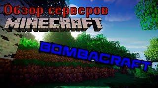 Обзор серверов Minecraft - Сервер BombaCraft