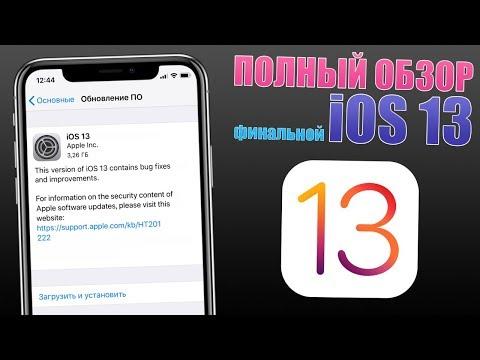 IOS 13 - самый полный обзор IOS 13. Что нового в IOS 13 финал? IOS 13 релиз состоялся