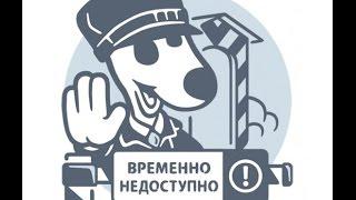 видео Как разблокировать заблокированную навсегда страницу в вконтакте?