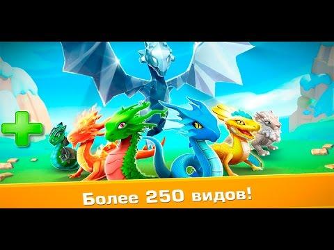 MMO Легенды Дракономании 2016: онлайн ферма про драконов (Бои драконов)