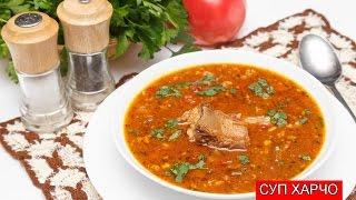 Суп ХАРЧО | Soup