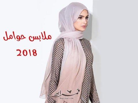 d36a73cc69061 ملابس حوامل للمحجبات 2018 أنيقة ومريحة - YouTube