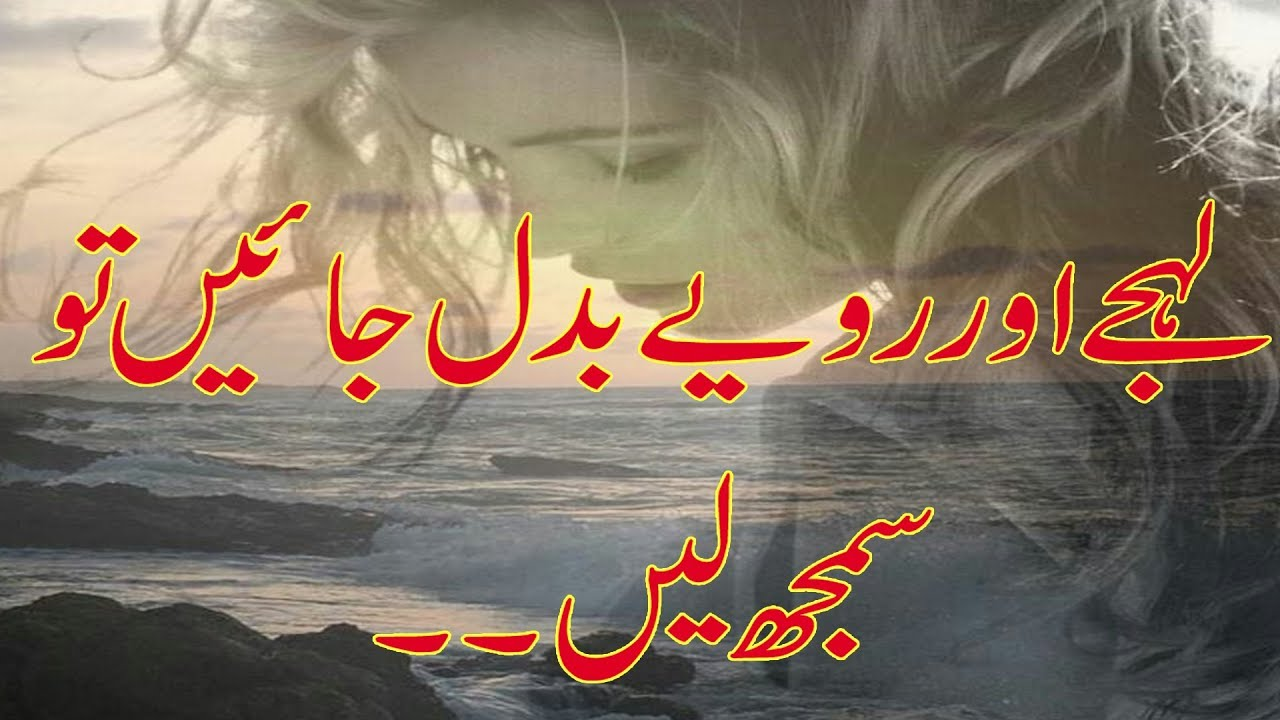Most Heart Touching Sad Quotes Sad Urdu Quotations Urdu Quotes Adeel Hassan Sad Quotes On Life
