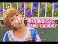 back number/手の鳴る方へ