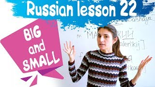 22 Russian Lesson / BIG and SMALL / Learn Russian with Irina