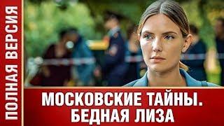 МОСКОВСКИЕ ТАЙНЫ. БЕДНАЯ ЛИЗА! ВСЕ СЕРИИ!  ПРЕМЬЕРА 2020! Русские сериалы. Детектив.