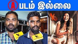 ஆடை A படம் இல்லை: Aadai Movie Public Opinion | Public Reaction | Amala Paul | Aadai Tamil Movie |