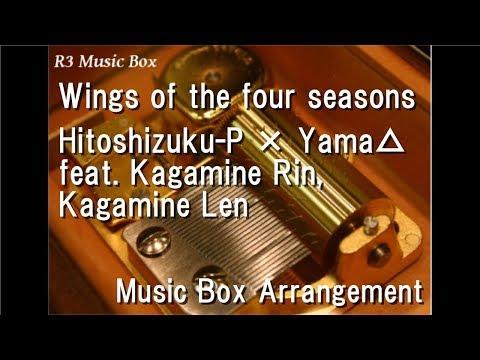 Wings of the four seasons/Hitoshizuku-P × Yama△ feat. Kagamine Rin, Kagamine Len [Music Box]