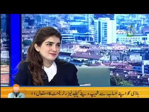 Body Shaping Laser Treatments | DOC TALK | Aaj Pakistan with Sidra Iqbal | Part-2 | Aaj News