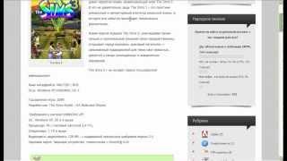 Скачать игру Симс 3 (The Sims 3)