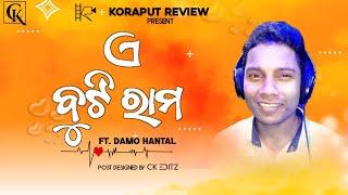 A BUTI RAMO || Singer - DAMO || Koraputia Desia Song || Koraput Review || Dhemssa TV App