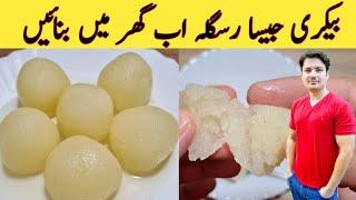 Rusgulla Recipe By Ijaz Ansari  اصلی حلوائی کے طریقے سے رسگلہ بنائیں  Chenna Rusgulla