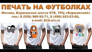 Печать на футболках - онлайн-заказ на сайте 8-Art.ru(Печать на футболках - онлайн-заказ на сайте 8-Art.ru Для: http://8-art.ru/fotofutbolka/ ============================================== Фотосалон., 2015-05-15T12:28:16.000Z)