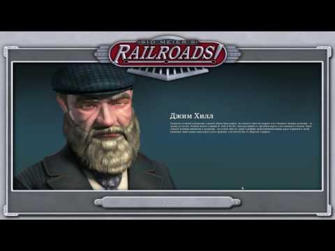 Sid Meiers Railroad Стрим