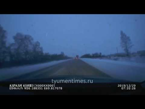 ДТП трасса Тюмень-Омск 29-12-2019