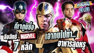 ดีเจภูมิ !!! ซื้อลิขสิทธิ์ Marvel หลักล้าน !!! [คนหัวครัว] EP.72