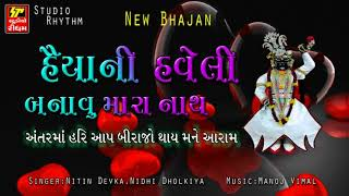 SHRINATHJI NEW SONG  II  HAIYA NI HAVELI   II  હૈયા ની હવેલી  II