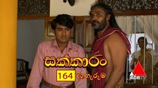 Sakkaran | සක්කාරං - Episode 164 | Sirasa TV Thumbnail