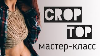 Мастер-класс по вязанию кроп-топа крючком ★ Crochet crop top ★ eng sub