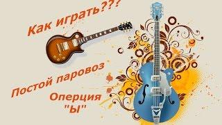 """Разбор песни """" Постой паровоз """"легкие 4 аккорда"""