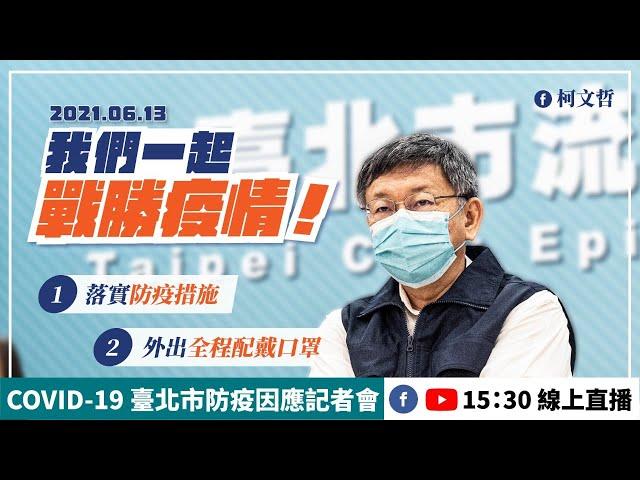 20210613_臺北市防疫因應記者會