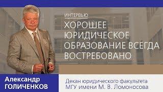 А. К. Голиченков: