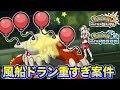 【ポケモンUSUM】風船ドラン重すぎ問題…初手に投げるのやめてください。【ウルトラサン/ウルトラムーン】