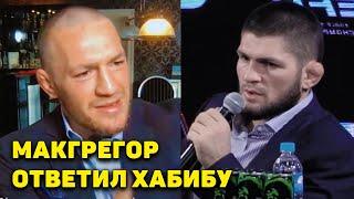 Макгрегор ответил Хабибу на интервью/Чимаев может выступить/Тайсон-Джонс успех