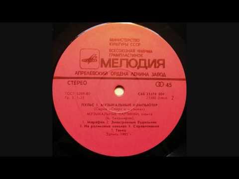 [Soviet electronic music] Boris Tihomirov - Elektronnyi Budilnik (Electronic Alarm-Clock), 1985