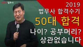 [박문각 서울법학원] l 50대 수험생 합격수기ㅣ김동욱님