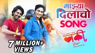 Majhya Dila Cho | Luckee Marathi Movie | Lucky | Pankajj Padghan, Chaitanya Devadhe